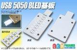 USB 5050 8LED基板