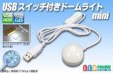 USBスイッチ付きドームライト mini