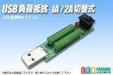 USB負荷抵抗 1A/2A 切替式