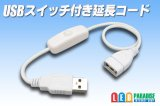 USBスイッチ付き延長コード