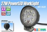 LED WORKLIGHT 27W 白色