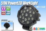 LED WORKLIGHT 51W 白色