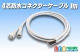 4芯防水コネクターケーブル 1m