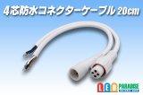 4芯防水コネクターケーブル 20cm