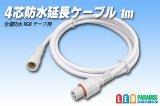 4芯防水延長ケーブル 1m