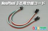NeoPixel 3芯用分岐コード