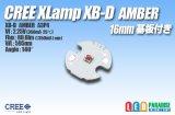 CREE XB-D AMBER 16mm基板付き