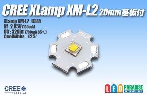 画像1: CREE XM-L2 20mm基板付き