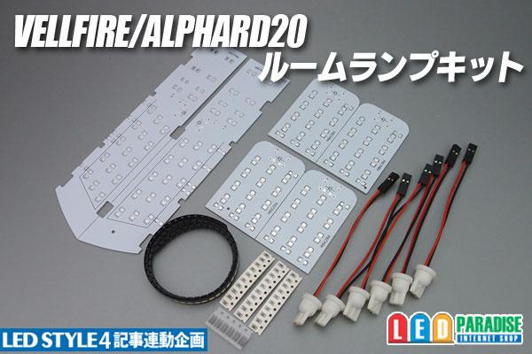 画像1 LED STYLE4 高演色ルームランプ自作キット