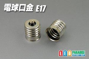画像1: 電球口金 E17