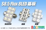 S8.5 Flux 8LED基板