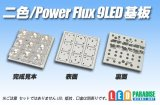 二色/PowerFlux9LED基板