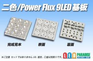 画像1: 二色/PowerFlux9LED基板