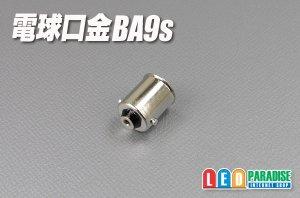 画像1: BA9s