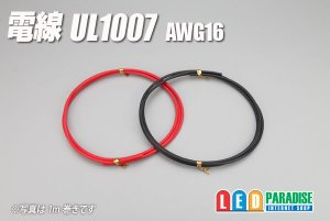 画像1: 電線UL1007 AWG16