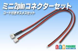 画像1: ミニ2pinコネクターセット