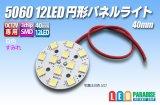 5060 12LED 円形パネルライト 40mm