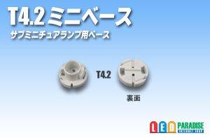 画像1: 新T4.2 ミニベース