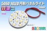 5060 14LED 円形パネルライト 50mm