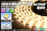 全灌防水テープLED 30LED/m IP68 電球色 5m