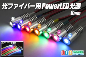 画像1: 光ファイバー用PowerLED光源 6mm