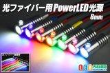 光ファイバー用PowerLED光源 8mm