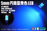 5mm円筒型青色LED