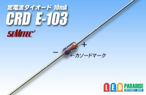 画像1: CRD E-103