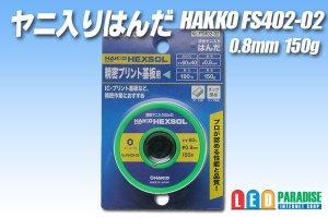 画像1: ヤニ入りハンダ 0.8mm150g FS402-02