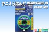 ヤニ入りハンダ 0.6mm150g FS402-01
