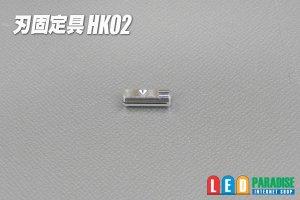 画像1: 刃固定具HK02