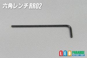 画像1: 六角レンチRR02