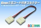 10mm2芯コード付きコネクター A2T-2P-10