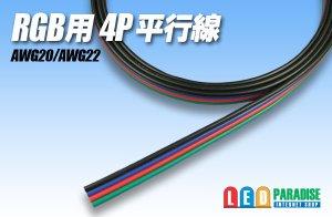 画像1: RGB用4P平行線