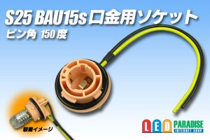 画像1: S25 BAU15s口金用ソケット 150°