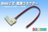 8mm2芯電源コネクター A2P-8