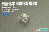 日亜 NSPBR70BS 青色