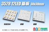 3528 12LED基板 30×30mm