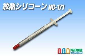 画像1: シリコングリス HC-171