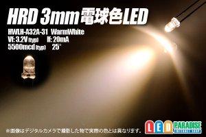 画像1: HWLH-A32A-31  3mm電球色 HRD