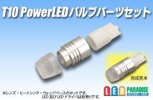画像1: T10 PowerLEDバルブ パーツセット