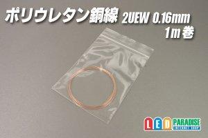 画像1: 2UEW/ポリウレタン銅線 0.16mm 1m