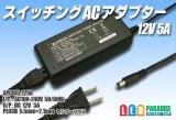 ACアダプター 12V 5A