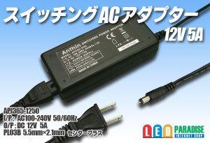 画像1: ACアダプター 12V 5A