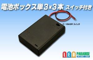 画像1: 電池ボックス単3×3本スイッチ・フタ付き
