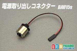 画像1: 電源取り出しコネクター BAU15s