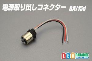 画像1: 電源取り出しコネクター BAY15d