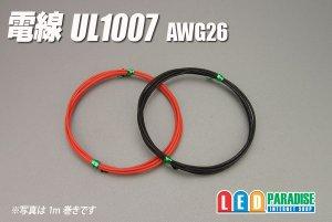 画像1: 電線UL1007 AWG26