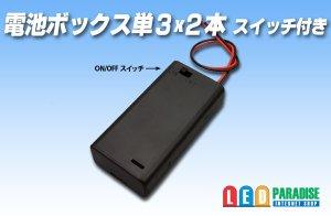 画像1: 電池ボックス単3×2本スイッチ・フタ付き