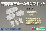 光ドレ3 日産車専用ルームランプキット